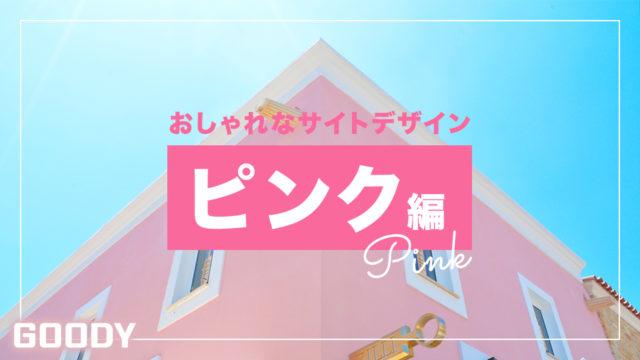 ピンク系のサイトデザインを作るとき参考にしたいおしゃれなWebサイト