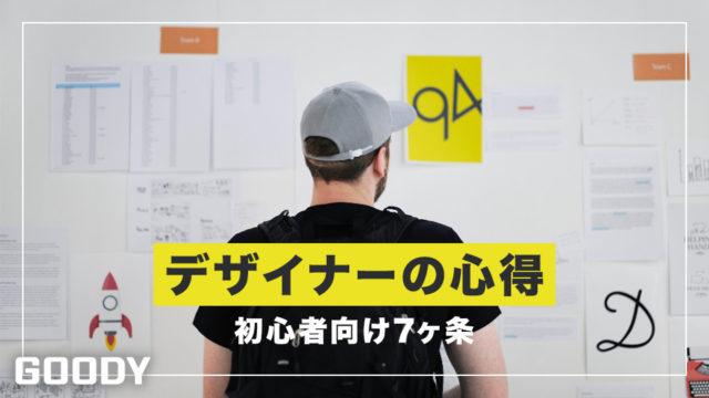 デザイナーの心得・スキルアップしたい初心者向けの7ヶ条