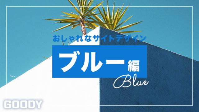 ブルー系のサイトデザインを作るとき参考にしたいおしゃれなWebサイト