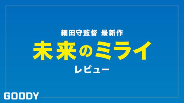 「未来のミライ」細田守監督の最新作レビュー