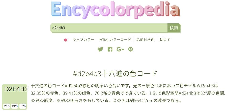 encycolorpediaのトップページ