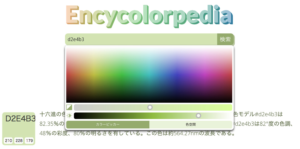 encycolorpediaの検索バーを選択