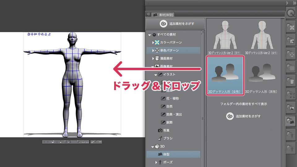 3Dデッサン人形を貼り付ける