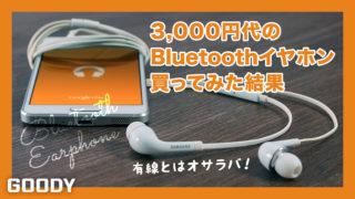 三千円のBluetooth対応イヤホンを買って失敗した話
