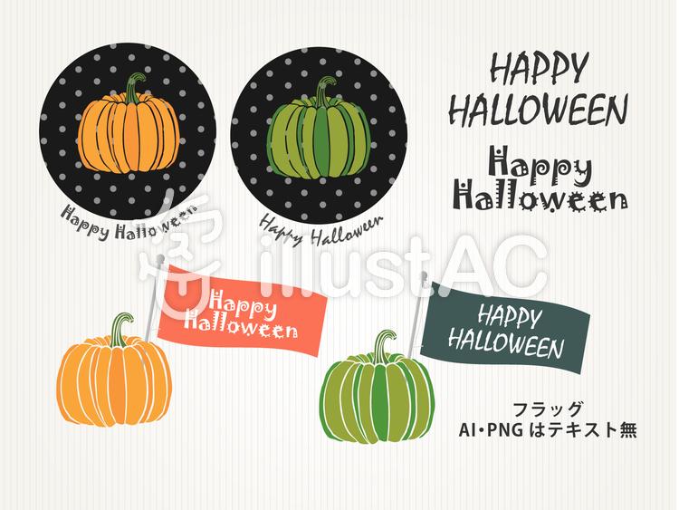 かわいいかぼちゃのイラストとおしゃれなロゴ