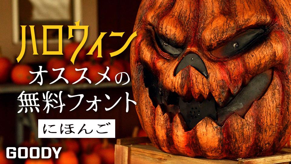 ハロウィンに最適なオススメの無料フォントまとめ(日本語)