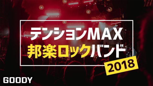 テンションの上がる邦楽ロックバンド(〜2018年)