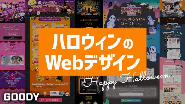 【〜2018】ハロウィンのWebデザイン制作で参考になるサイトまとめ
