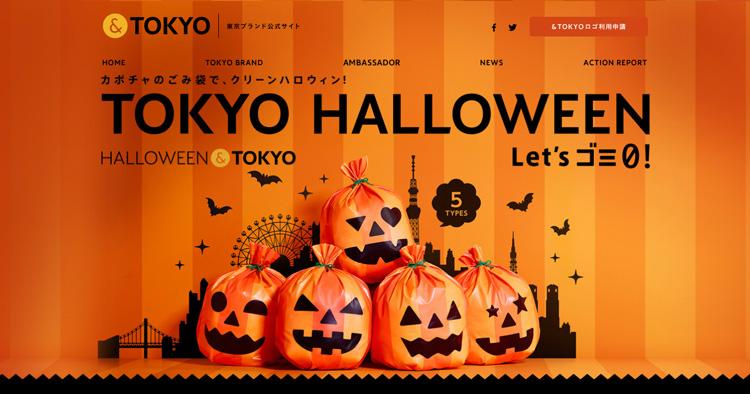 HALLOWEEN TOKYO|東京ブランド公式サイト