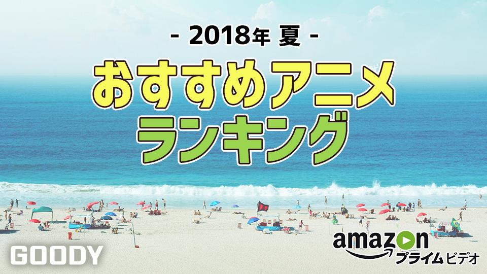 【Amazonプライム】2018年夏おすすめアニメランキング(1位〜5位)