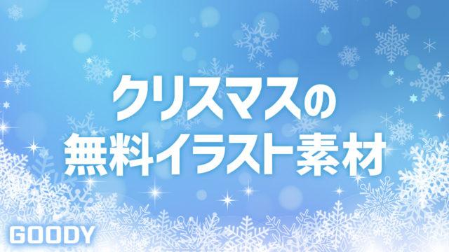 商用利用可!クリスマスに使える無料デザイン素材【2018年】