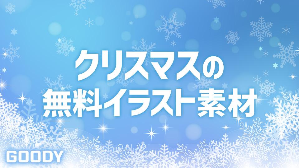 商用利用可クリスマスに使える無料デザイン素材2018年 Goody