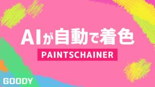 お手軽に自動で色塗りしてくれるAIサービス「PAINTSCHAINER」の使い方