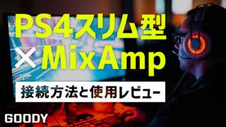 【MixAmp】モニター2台の音を同時に聞きながらSkype通話する方法