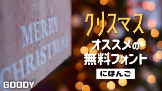 クリスマスに最適なオススメの無料フォントまとめ(日本語)