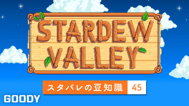 【Stardew Valley】初心者が知っておきたいスタバレの豆知識
