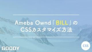 コピペで出来る!Ameba Owndの「BILL」を使用したCSSカスタマイズ方法