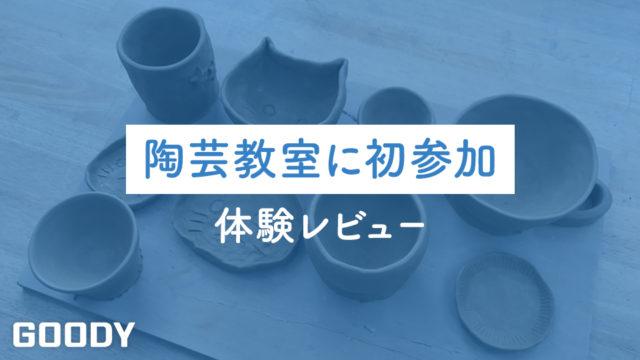 自分だけのオリジナル食器を求めて...陶芸教室に初参加してみた