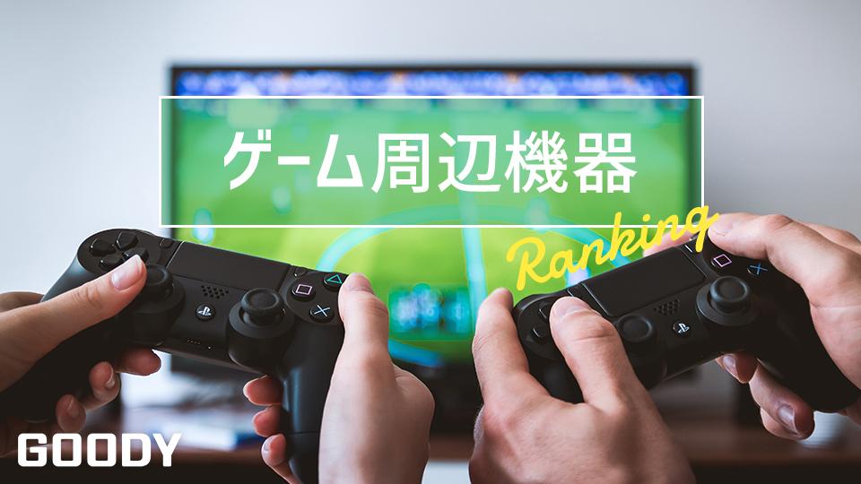 本当に買ってよかった!PS4のゲーム周辺機器ランキング