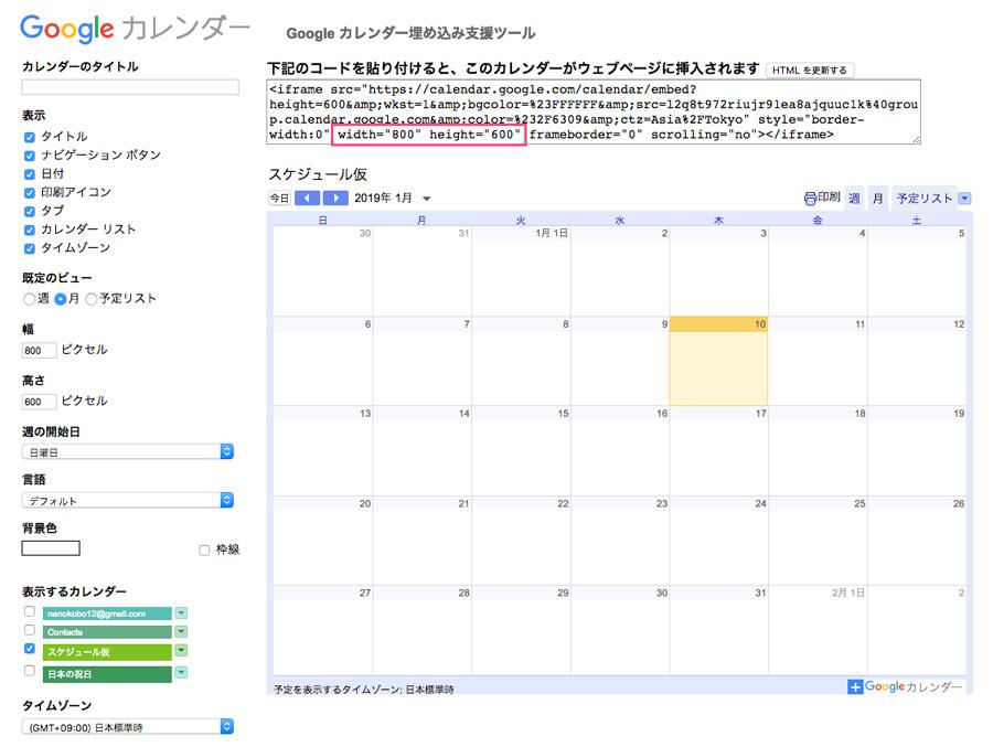Googleカレンダー登録画面