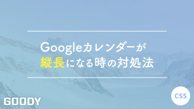 Googleカレンダーがスマホで見ると縦長になってしまう時の対処法