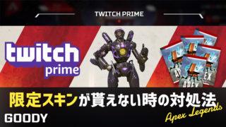 【Apex Legends】Twitch Prime限定スキンが貰えない時の対処法|