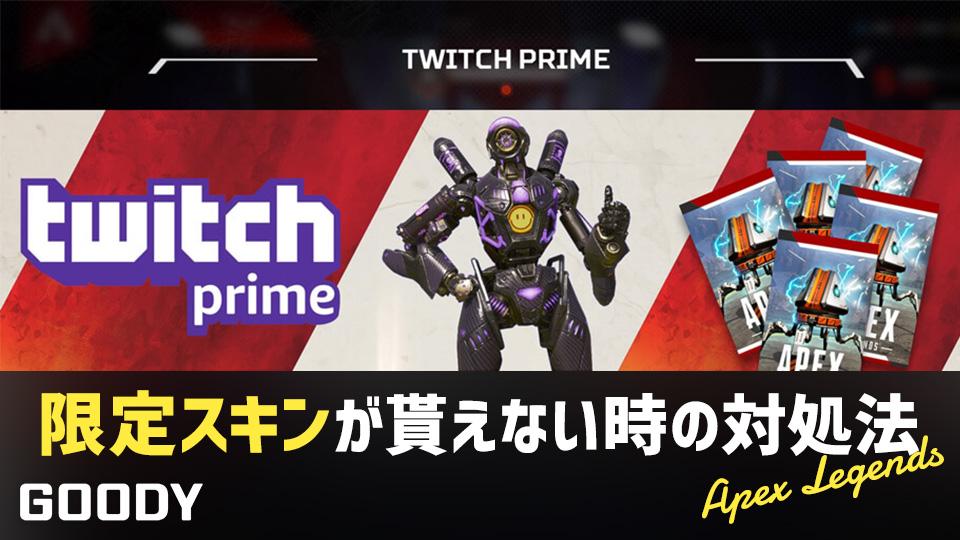 【Apex Legends】Twitch Prime限定スキンが貰えない時の対処法