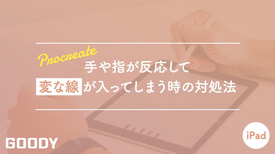 【Procreate】iPad:手や指が反応して変な線が入ってしまう時の対処法