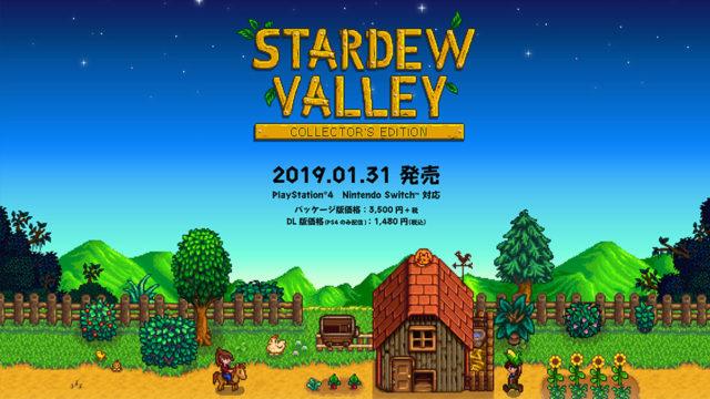 【Stardew Valley】端末ごとのダウンロード方法(PC/iPhone/Android/PS4/Switch等)