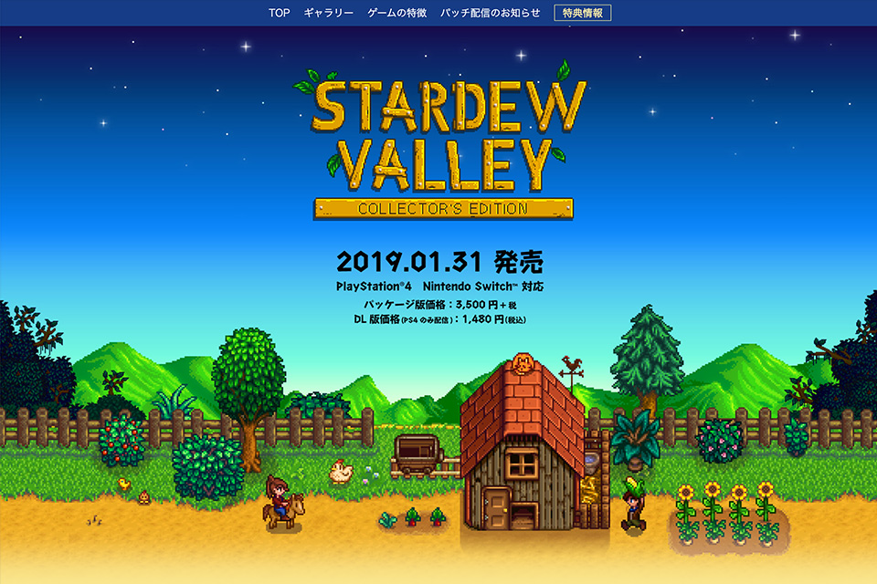 【Stardew Valley】端末ごとのダウンロード方法(PC/iPhone/Android/PS4/Switch等)