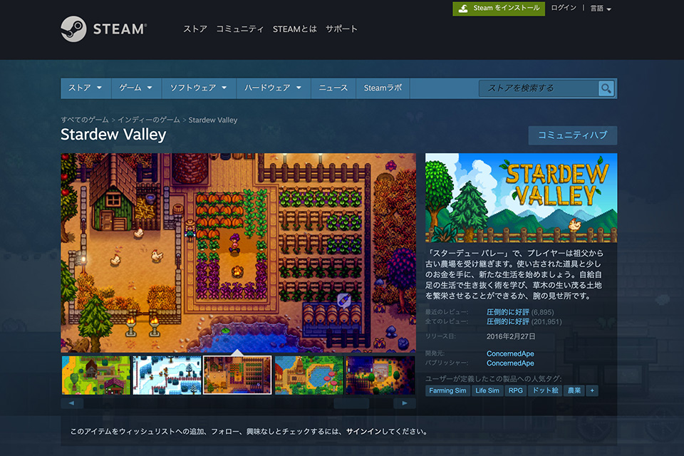 Stardew Valley PC版